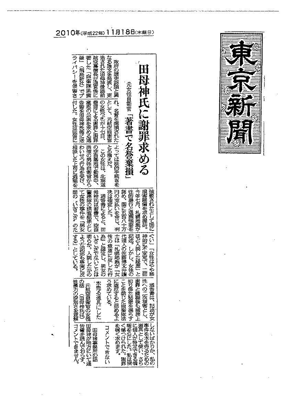 Toukyosinbun101118