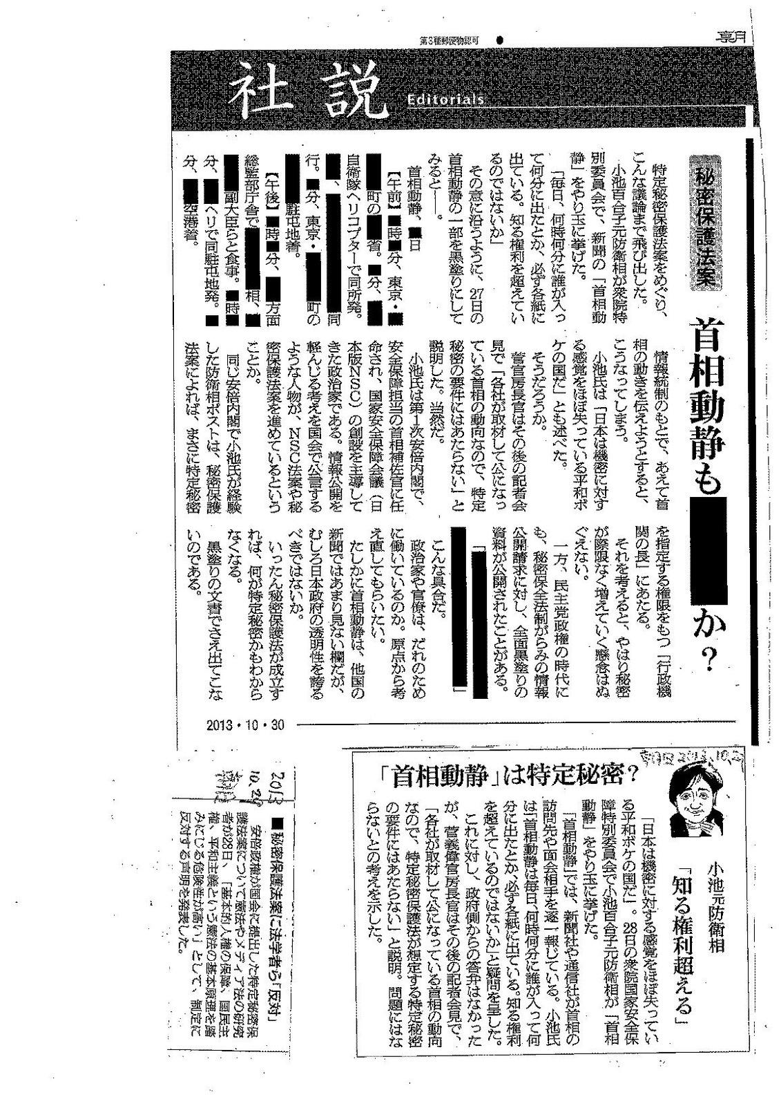 Himitsuhogohouasahisyasetu1_2
