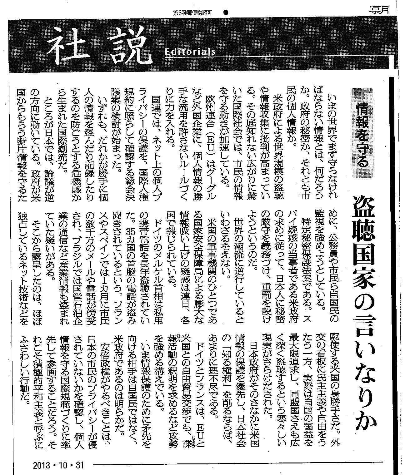 Himitsuhogohouasahisyasetu2_2