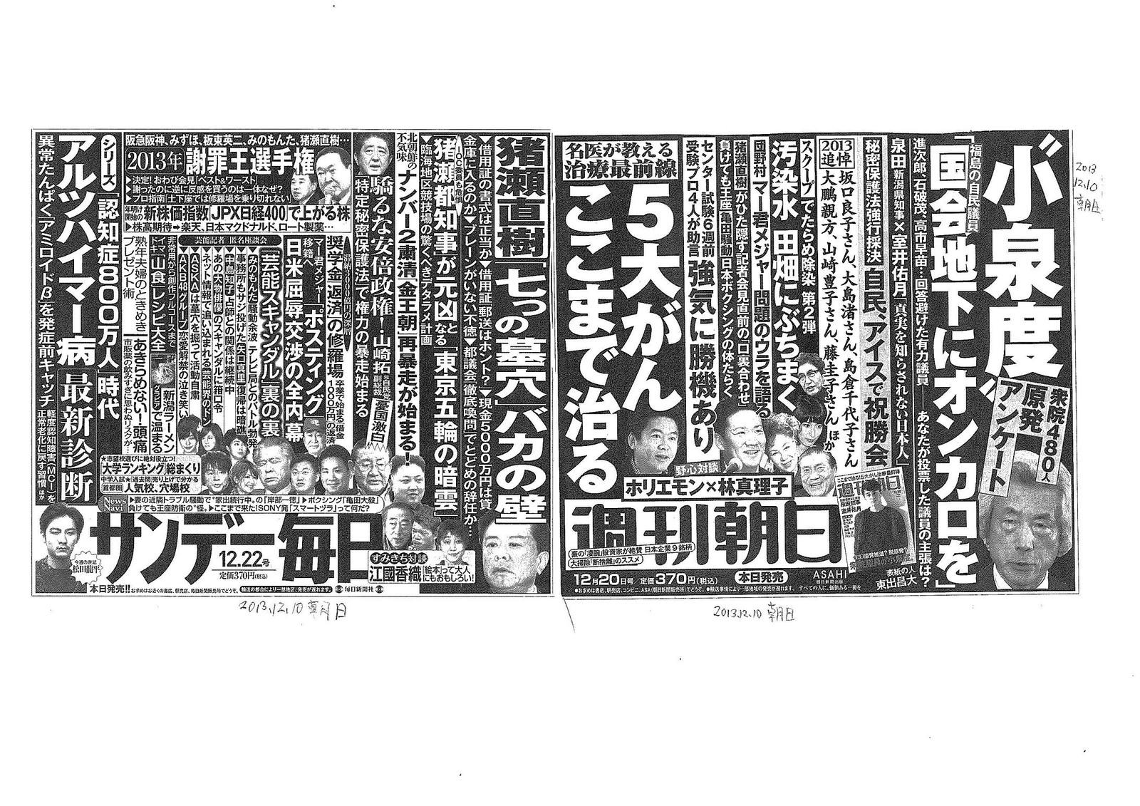 Asahimainichi_2