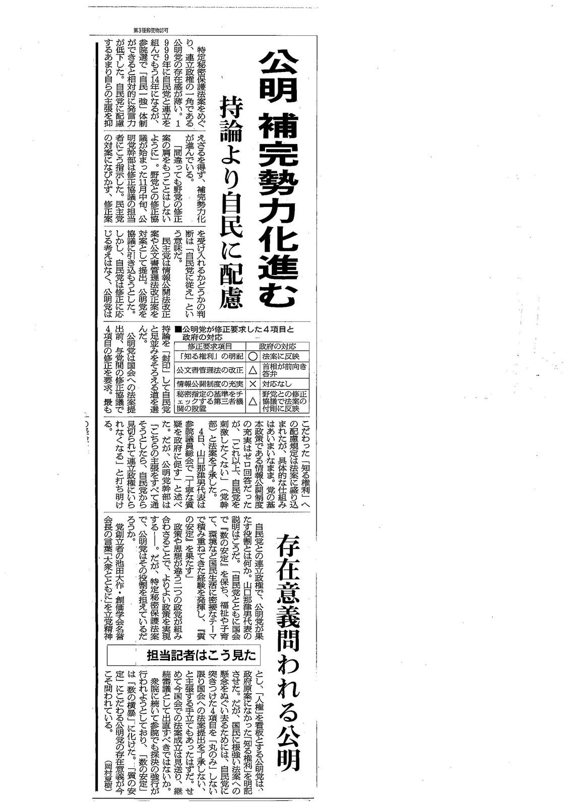 Koumeihokanseiryokuka_2