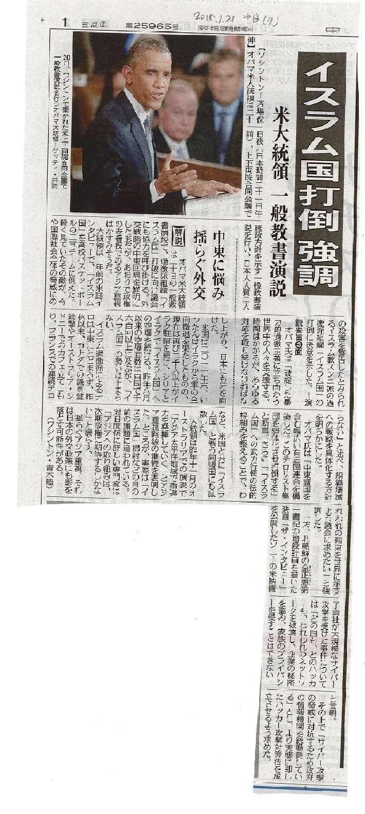 Chuunichi20150121yuuippankyousyo_2