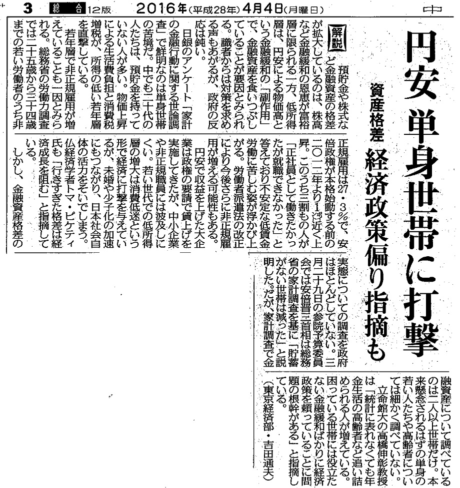 Chuunichi160404