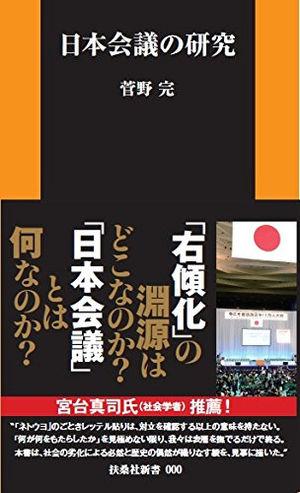 Nihonkaiginokenkyuu