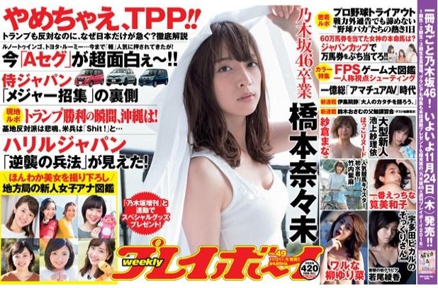 Playboy161121