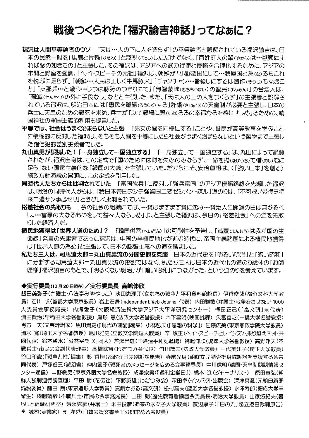 Hukuzawayukitisinpo2