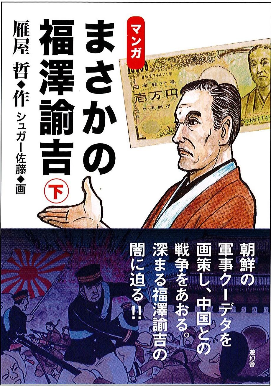 Masakanohukuzawayukiti2