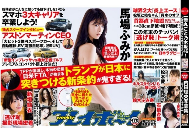 Playboy161205