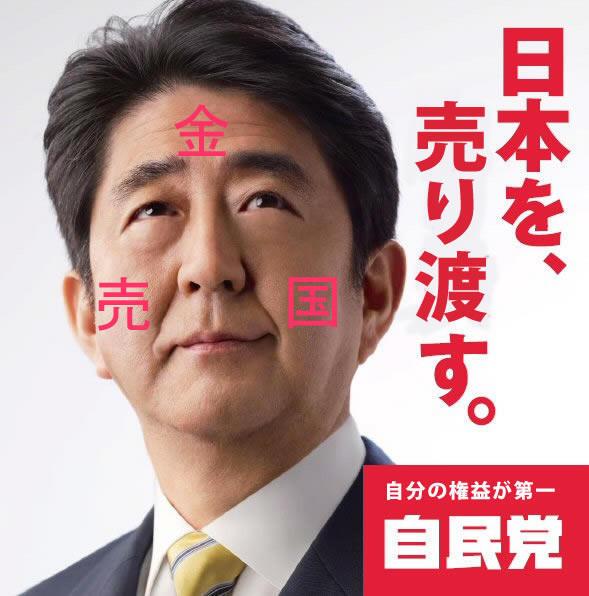 Baikokudoabesinzou_3