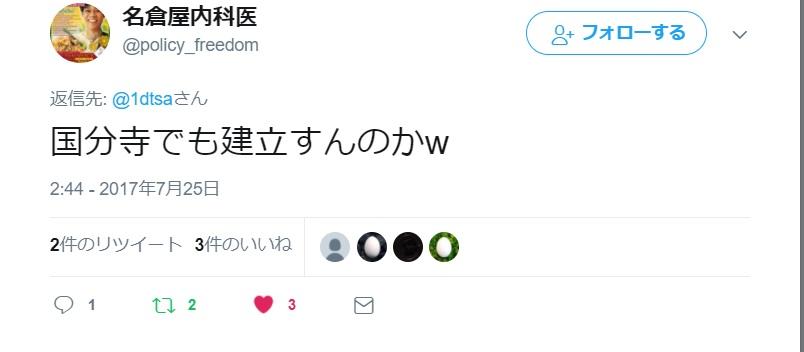 Kokkubunji_2