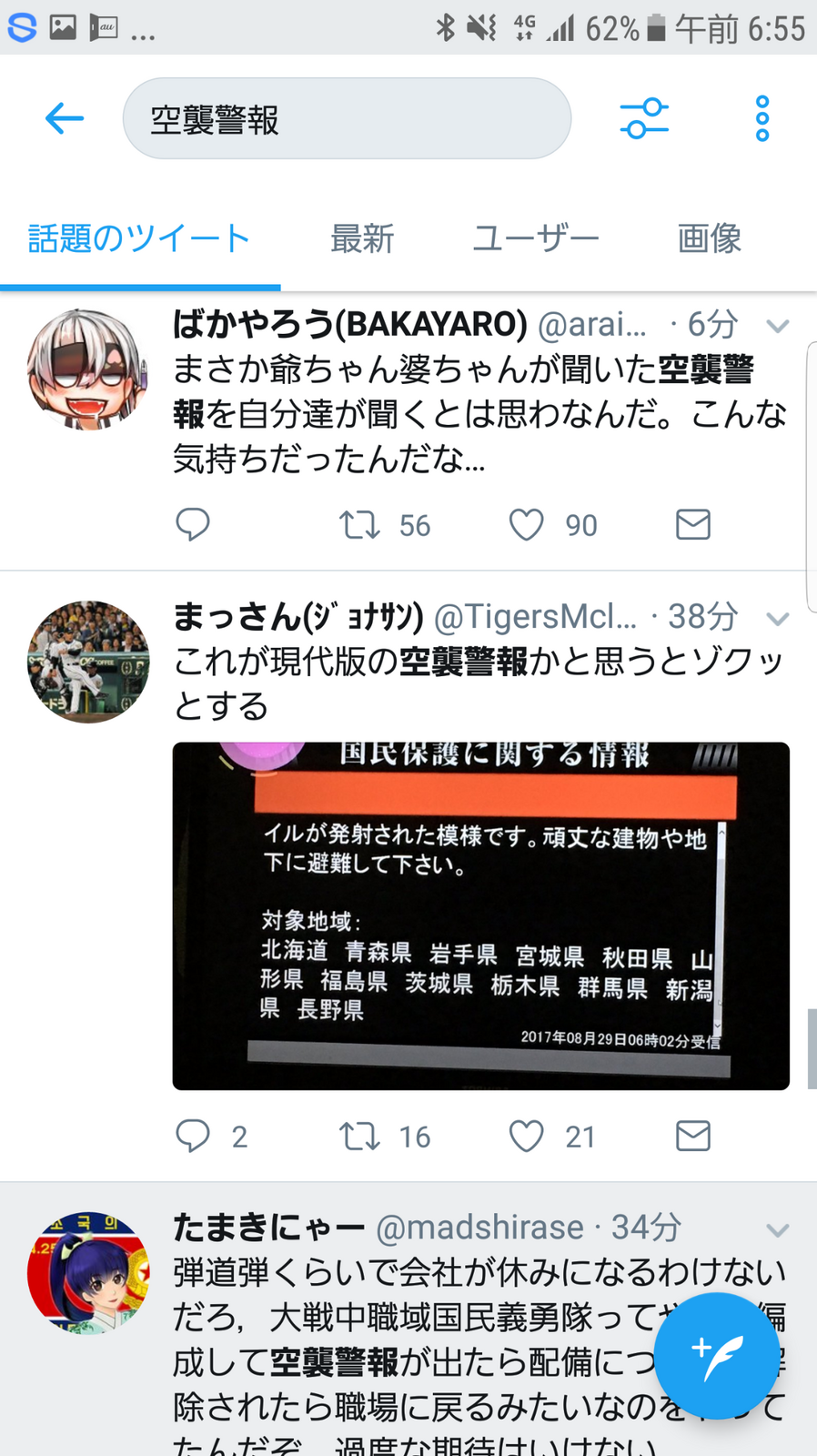 Screenshot_20170829065518