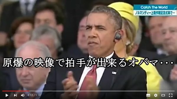Obamagenbaku
