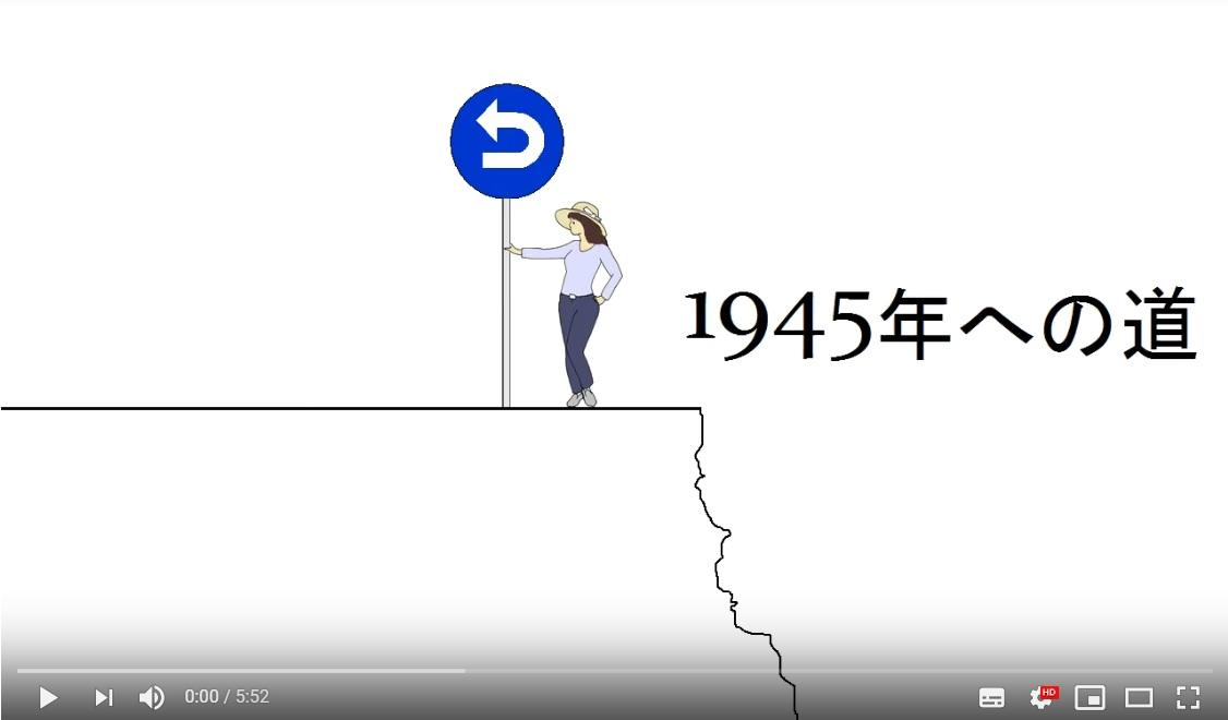 1945nenhenomiti